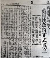 《晨报》有关广州起义的报道
