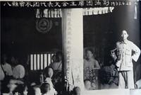 1933年6月,毛泽东在瑞金叶坪召开的八县贫农团代表大会上讲话