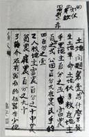 红军战士笔记
