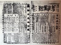 报刊关于宁都起义的报道