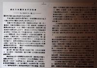 """1935年8月10日,党中央发表的""""八一宣言"""""""