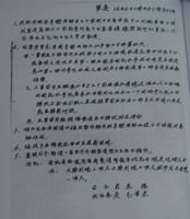 毛泽东在遵义鸭溪下达的作战命令电文